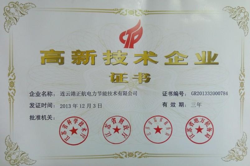 国家级高新企业证书